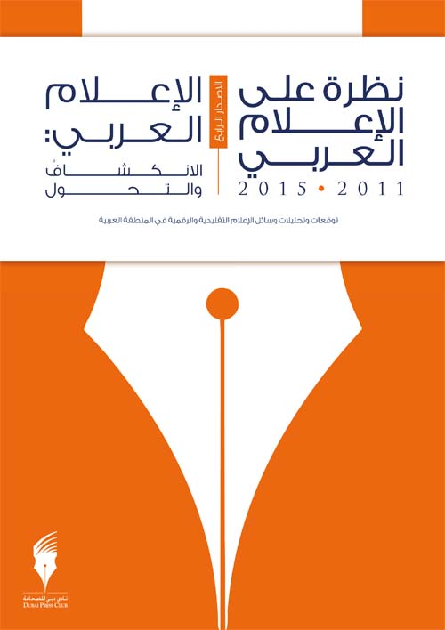 Arab Media Outlook Arabic Edition