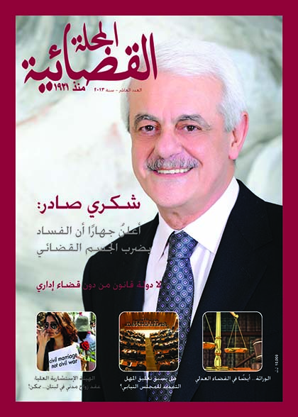 Lebanon's Judicial Magazine cover