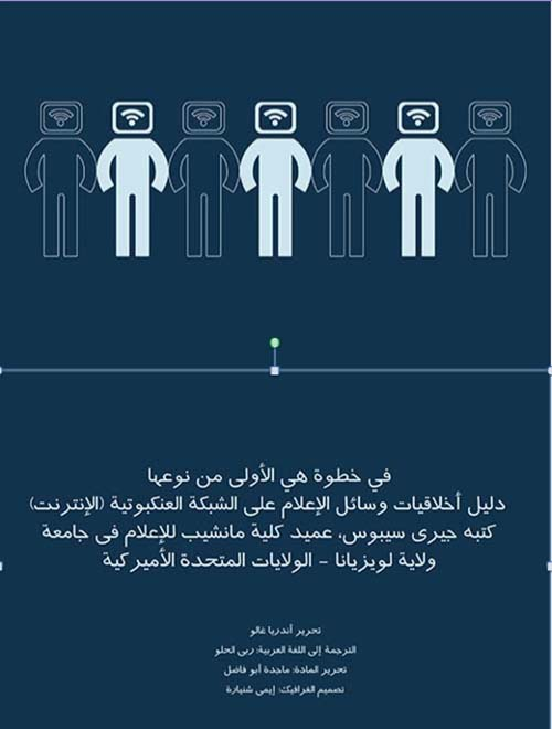 Arabic Online Media Ethics Guide