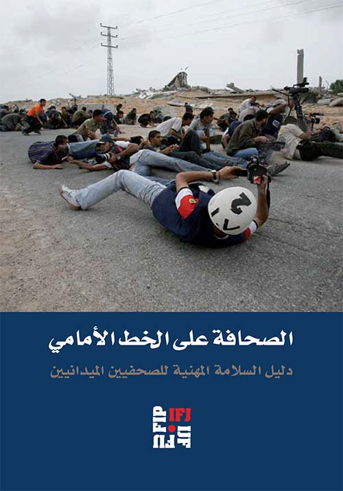 IFJ Arabic safety guide